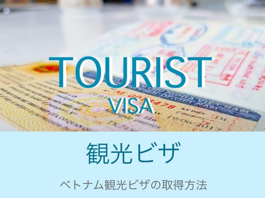Vietnam_Visa-Tourist_ベトナム_観光ビザの取得方法_Saigon Visa_Credit