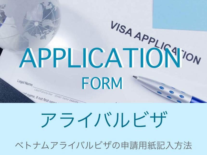 Vietnam_VisaONArrival_ベトナム_アライバルビザ_申請用紙_記入方法_記入例