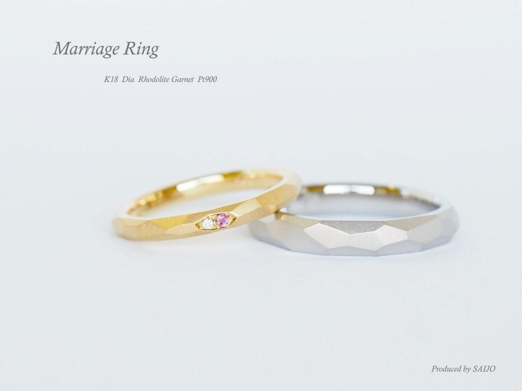 マリッジリング 結婚指輪 槌目 ガーネット 誕生石 ダイヤモンド SAIJO 森拓郎