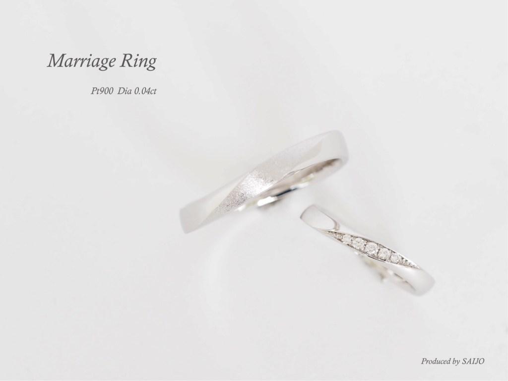 マリッジリング 結婚指輪 曲線 S字 ダイヤモンド SAIJO 森拓郎