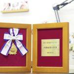 第31回技能グランプリ内閣総理大臣賞の盾|SAIJO|京都 宇治|オーダーメイドジュエリー