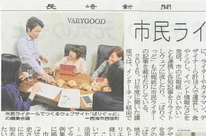 5月17日長崎新聞で紹介されたばりぐっど