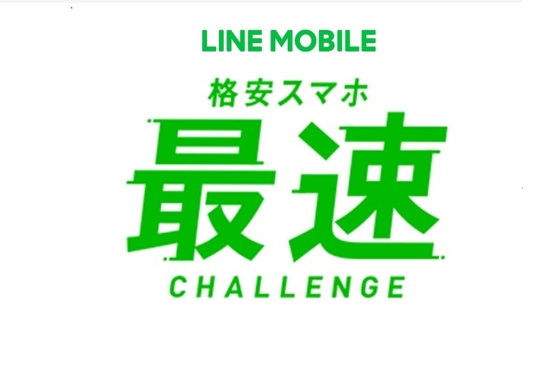 LINEモバイルの申し込み1