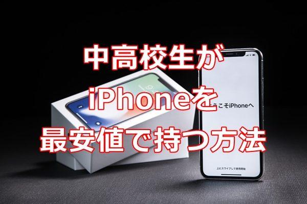 中学生や高校生がiPhoneを最安値で持つ方法