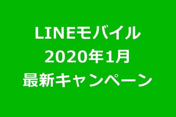 2020年1月開催中 最新 LINEモバイルキャンペーン特集