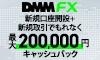 【DMM FX】入金