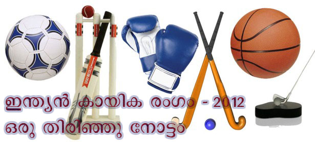 All Indian Sports
