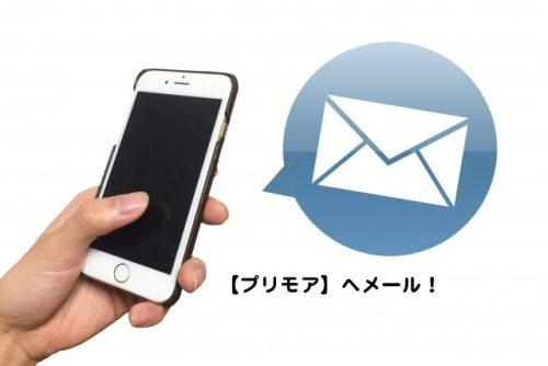 【プリモア】へメール!