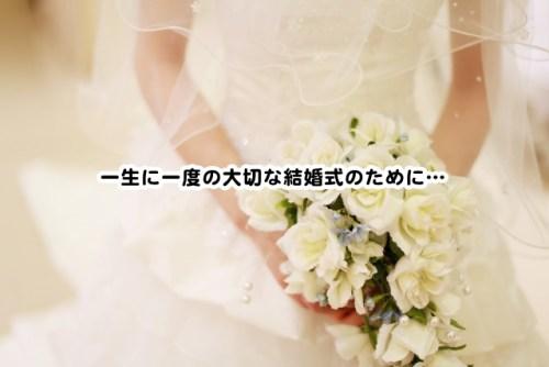一生に一度の大切な結婚式のために
