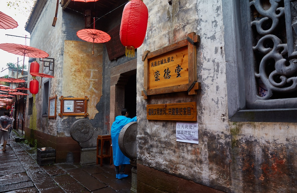 Fenghuang Ancient Town Chongde Hall
