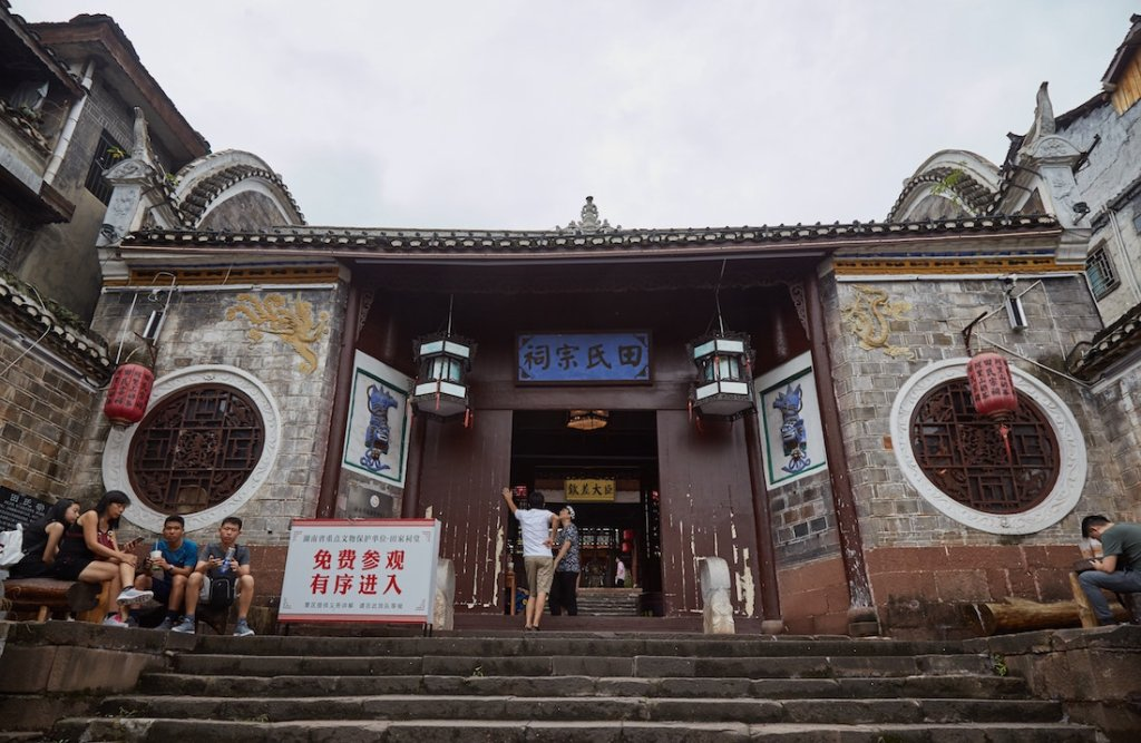 Tian Family Ancestral Temple