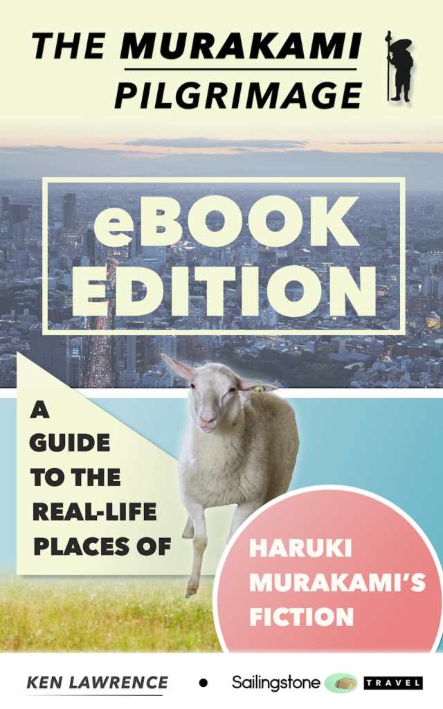 The Murakami Pilgrimage eBook