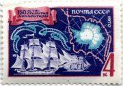 Марка СССР 1970 Открытие Антарктиды