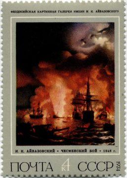 Айвазовский марка Чесменский бой