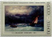 Айвазовский марка Бурное море