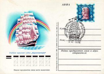 Конверт Крузенштерн СССР 1976