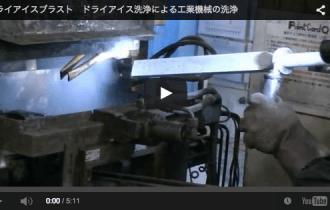 ドライアイス洗浄 動画01