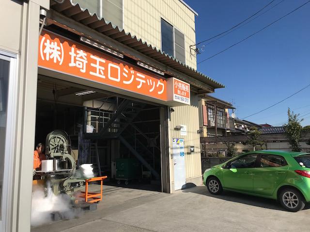 埼玉ロジテック ドライアイス事業部
