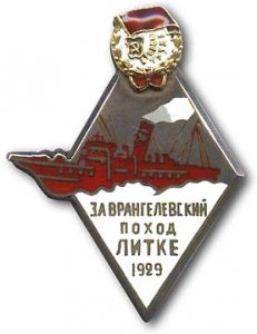 1929 Pin recognizing the Litke's contribution in saving the Wrangel Island expedition