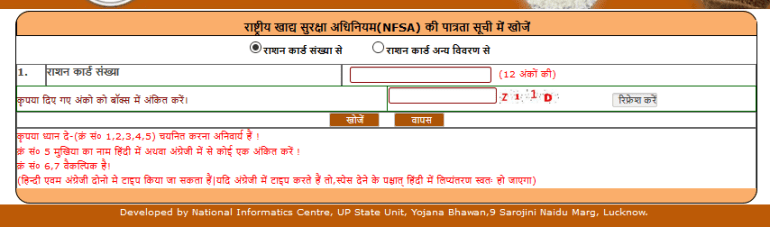How to Search Your Name in UP Ration Card NFSA Eligibility List by ration card name