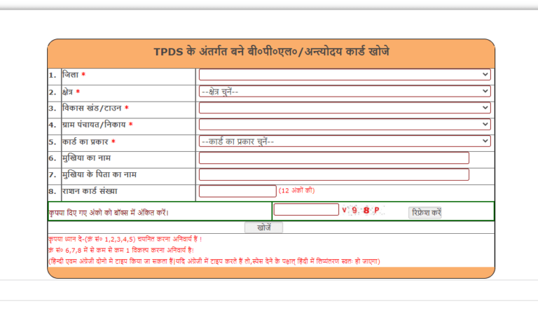 How to Search BPL / Antyodaya Cards made under TPDS?