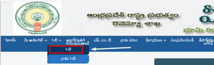 How to Search ROR 1-B Record at meebhoomi.ap.gov.in?