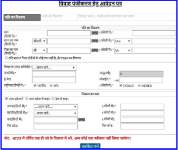 How to Apply for Marriage Registration on Stamp and Registration Department?