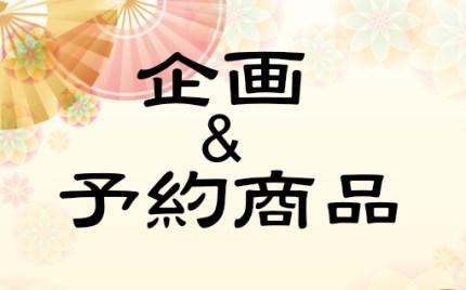 焼酎、日本酒企画