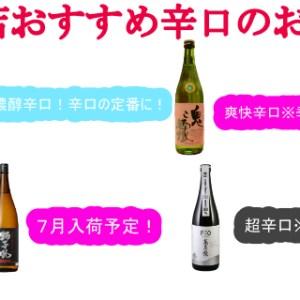 おすすめ辛口日本酒
