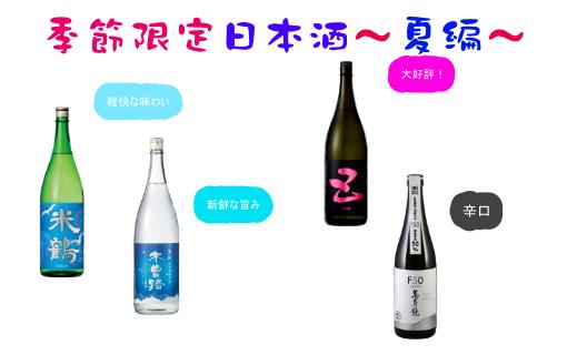 冷やしてうまい日本酒
