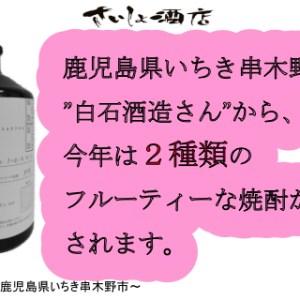 白石酒造:南果・すずほっくり