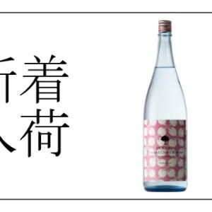 柳田酒造ワイン酵母ハマコマチ
