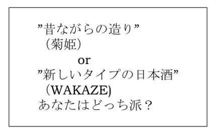 菊姫/WAKAZE