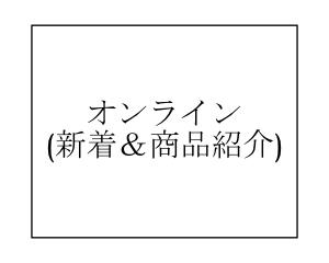 オンライン(新着&商品紹介)