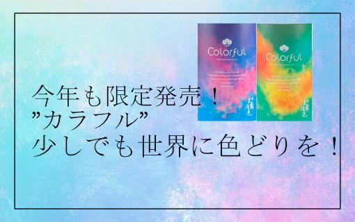 カラフル(松露酒造)