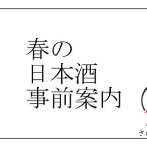 日本酒(さいしょ酒店)