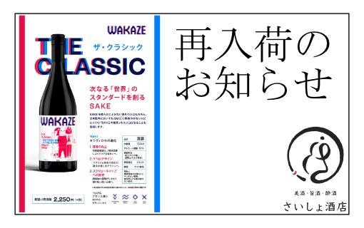 wakazeクラシック2020
