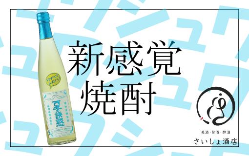 夏の誘惑(西酒造)