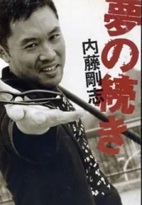 内藤剛志の画像