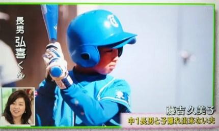 藤吉久美子の息子の画像