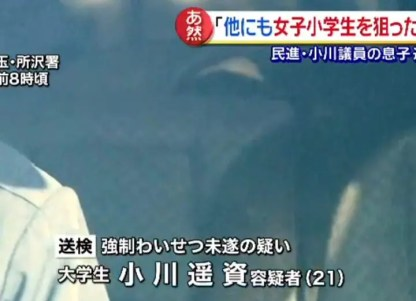 小川遥資の顔画像