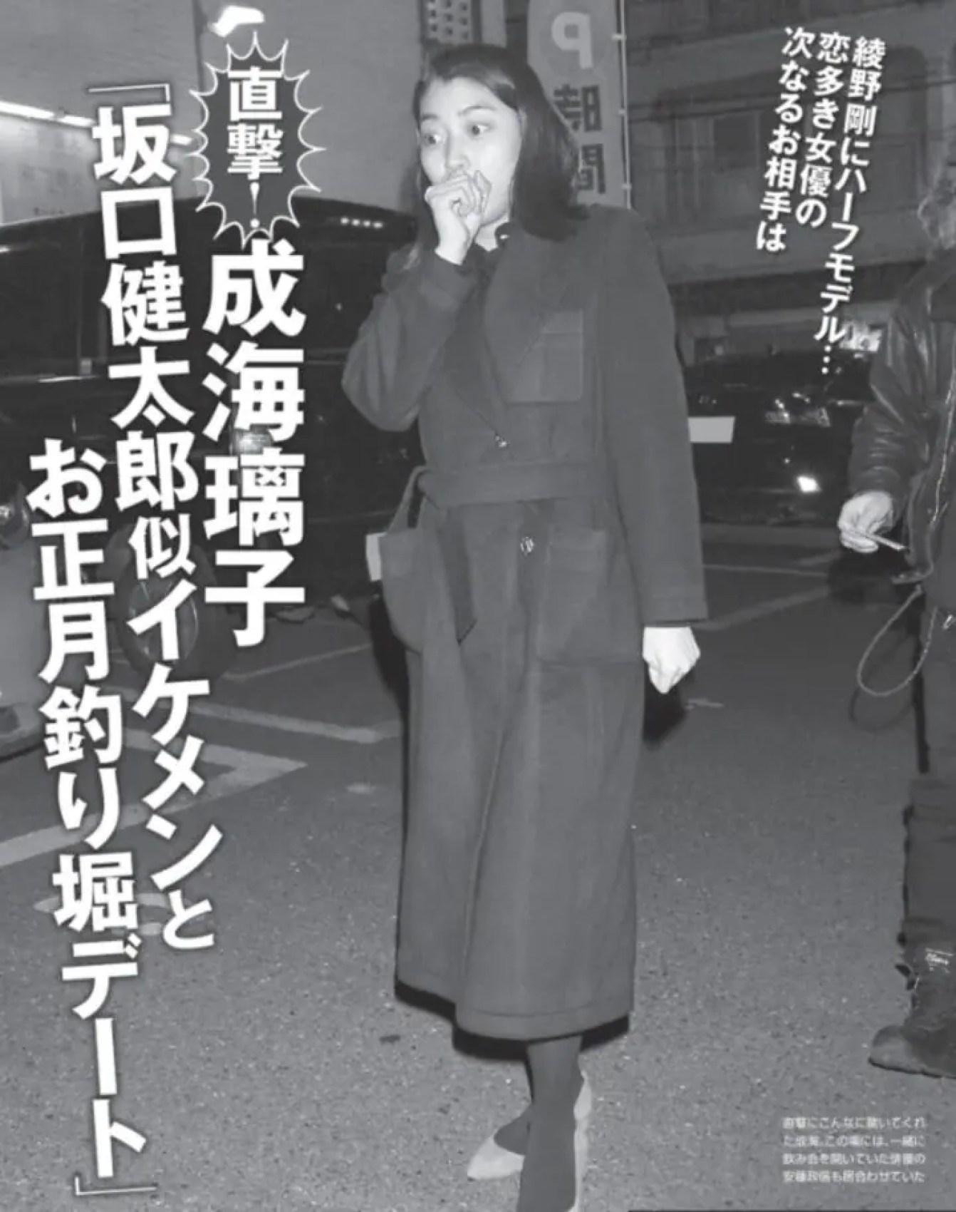成海璃子の2018熱愛彼氏の画像