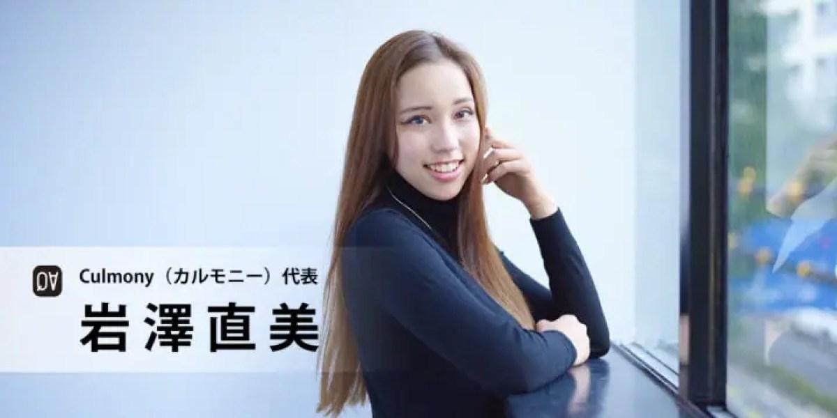 岩澤直美の画像