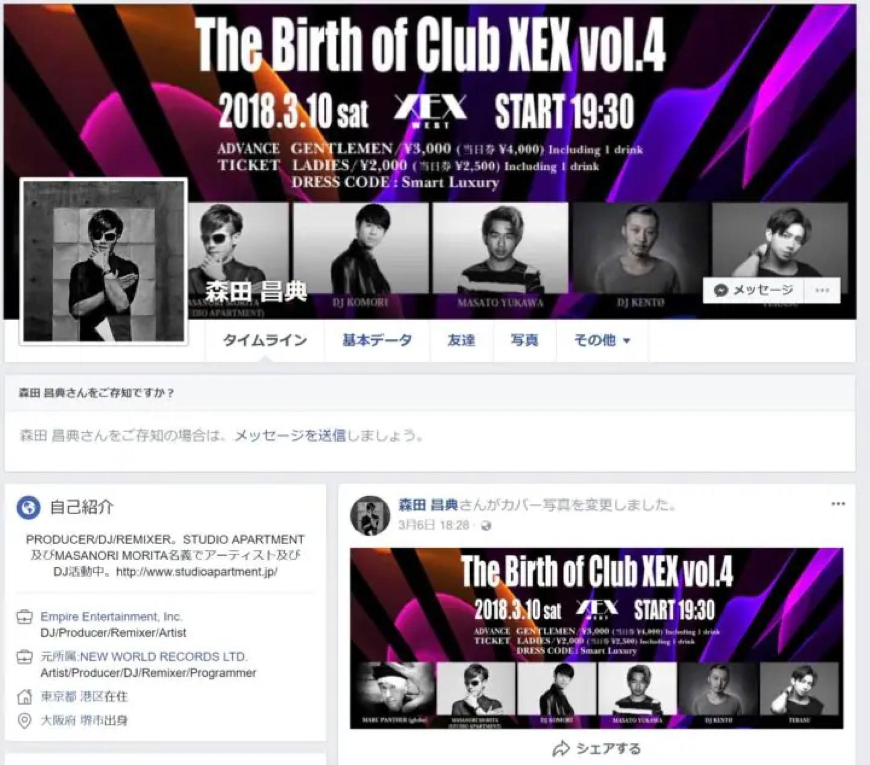 森田昌典のFacebook画像