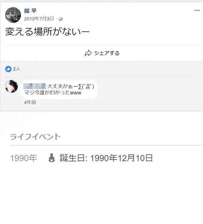 平尾龍磨の画像