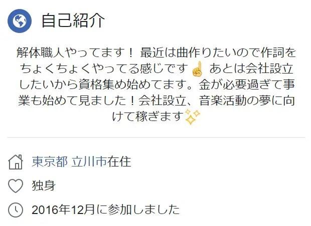 坂本樹雲の画像