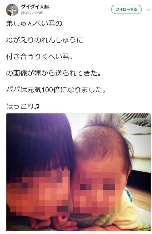 大脇拓平の子供画像