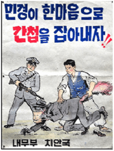 "Korean Anti-Spy Propaganda.  It says, ""Police officers, citizens, catch spies altogether."" ()"