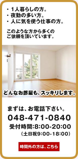 どんなお部屋も、スッキリします。まずはお電話下さい。