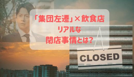 【ドラマ「集団左遷」×飲食店】リアルな閉店事情とは?